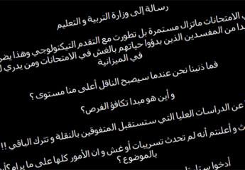 Le site du ministère de l'éducation marocain piraté par des élèves.